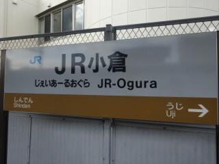 JR奈良線JR小倉駅