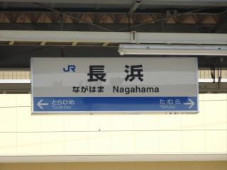 JR北陸本線長浜駅