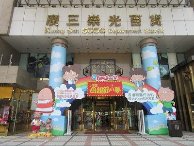濱屋方子の台湾日記 台中 Sogo の母の日キャンペーンと あたしンち