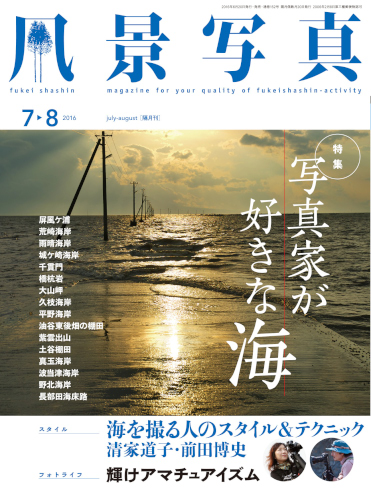 P001_cover_7-8_01.jpg