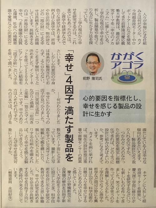 Nikkei20160619.jpg