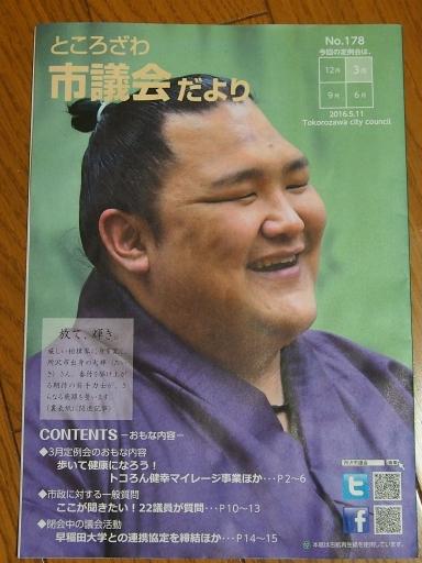 20160524・相撲11