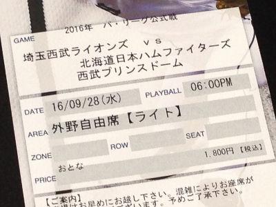 ticket20160928.jpg
