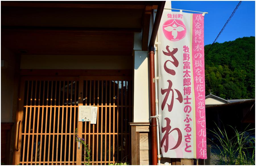 佐川の町・助手4