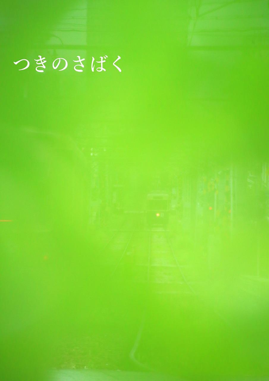 IMG_0117kontorasuto_1.jpg