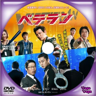 ベテラン - ベジベジの自作BD・DVDラベル