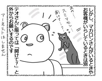 羊の国のビッグフット「猫から学ぶ」2