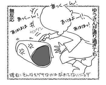 羊の国のビッグフット「リアクション芸」3