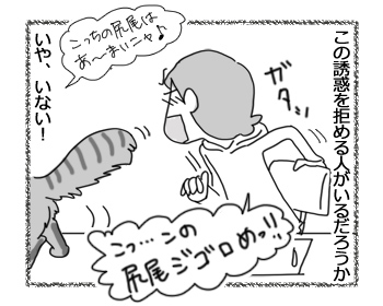 羊の国のビッグフット「尻尾な誘惑byアーネスト」4