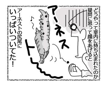 羊の国のビッグフット「ころりん?」4