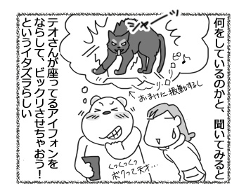 羊の国のビッグフット「テオさんとiPhone」2