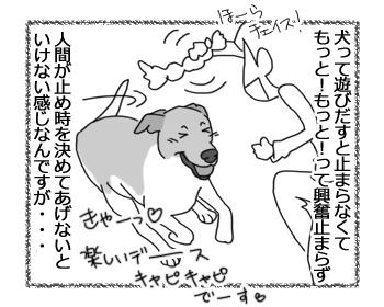 羊の国のビッグフット「おっとな~!」1