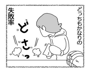羊の国のビッグフット「ファームキャットでよかったね」4
