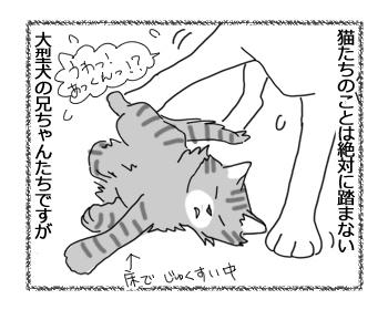 羊の国のビッグフット「気持ちはわかるけど・・・猫編」1