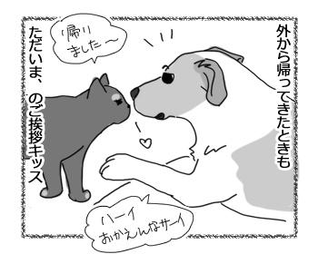 羊の国のビッグフット「通じ合ってるかーい!?」2