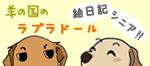 羊の国のラブラドール絵日記シニア!!バナー