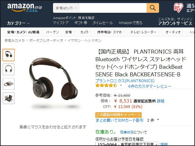 BackBeat_SENSE_09.jpg