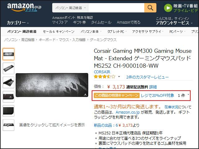 Corsair_MM300_06.jpg