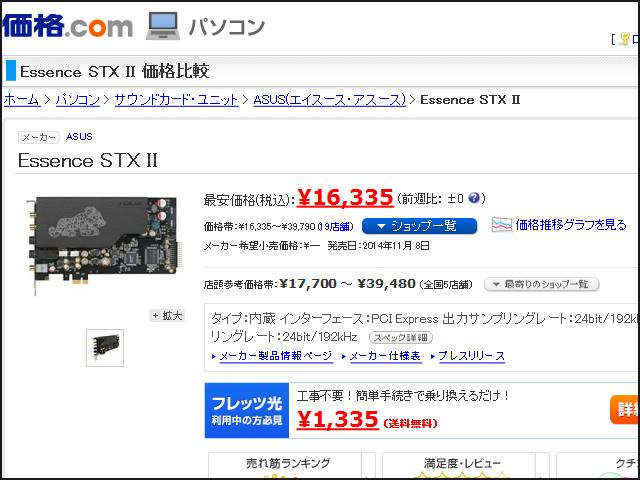 Essence_STX_II_13.jpg