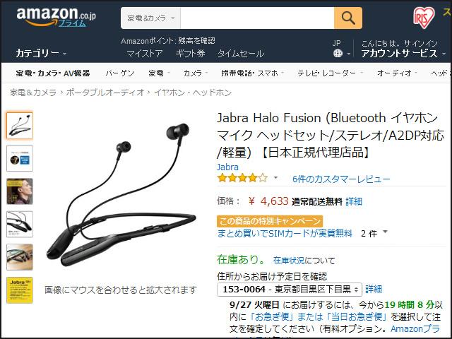 Jabra_Halo_Fusion_05.jpg