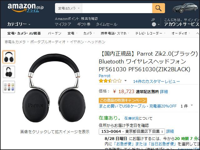 Parrot_Zik2_01.jpg