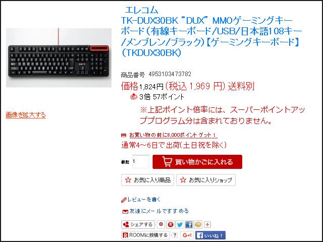 TK-DUX30BK_00.jpg