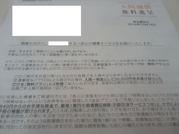三井住友VISA保険
