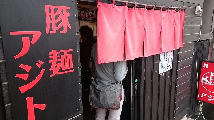 豚麺アジト看板