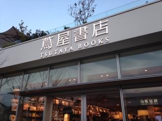 蔦屋書店_001