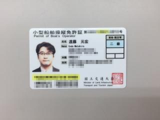 船舶免許_13