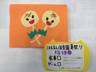 2016_はるるん夏祭り_001