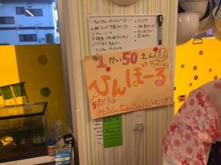 2016_はるるん夏祭り_015