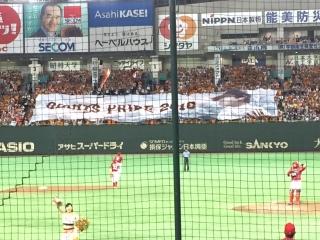 2016_巨人VS広島_10
