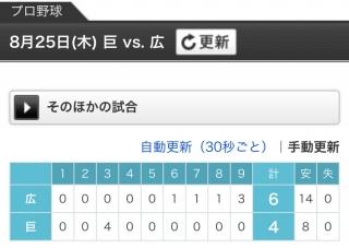 2016_巨人VS広島_13