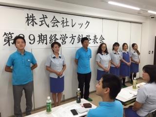 10稲田堤発表