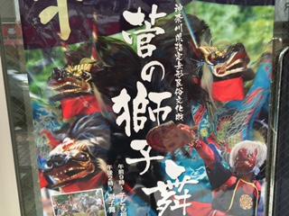 ★1TOP菅の獅子舞