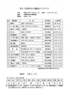 ☆菅町会運動会_055