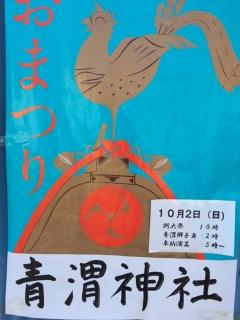 青渭神社の祭り_002