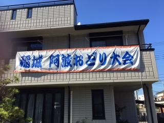稲城阿波踊り1