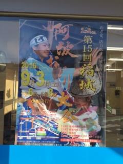 稲城阿波踊り2