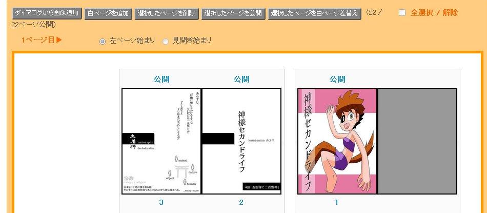 ブログスクショ編集85