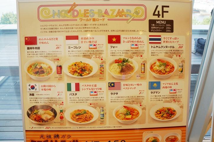 NOODLES BAZAAR -ワールド麺ロード@カップヌードルミュージアム 横浜 みなとみらい