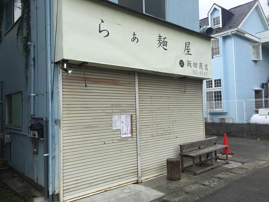 らぁ麺屋 飯田商店@湯河原 わんたん入り醤油らぁ麺