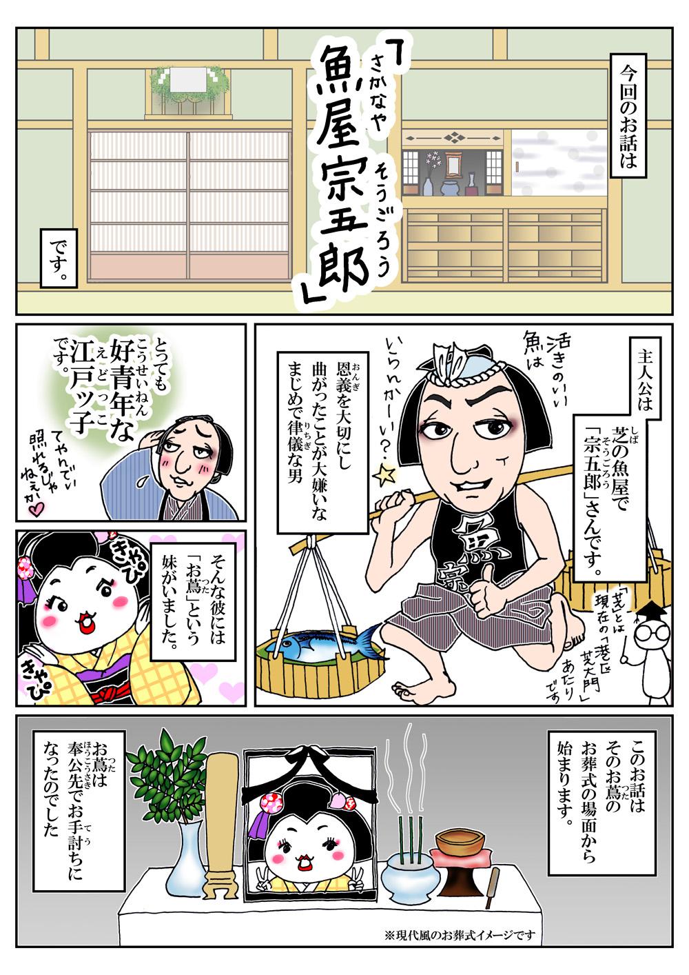 shinsarayashiki-page1.jpg