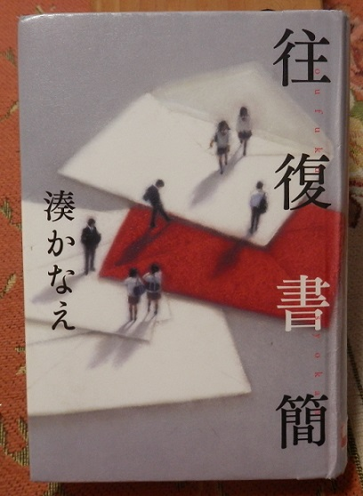 ouhukusyokan20160721.jpg