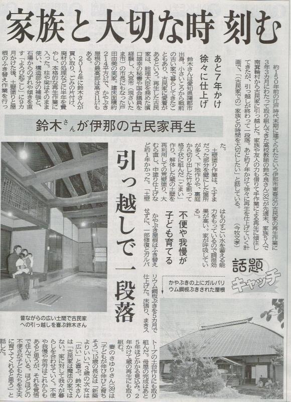 20160329長野日報