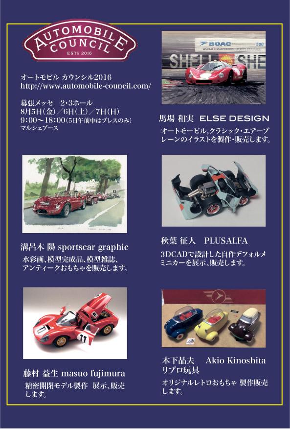AUTOMOBILCOUNCIL004.jpg